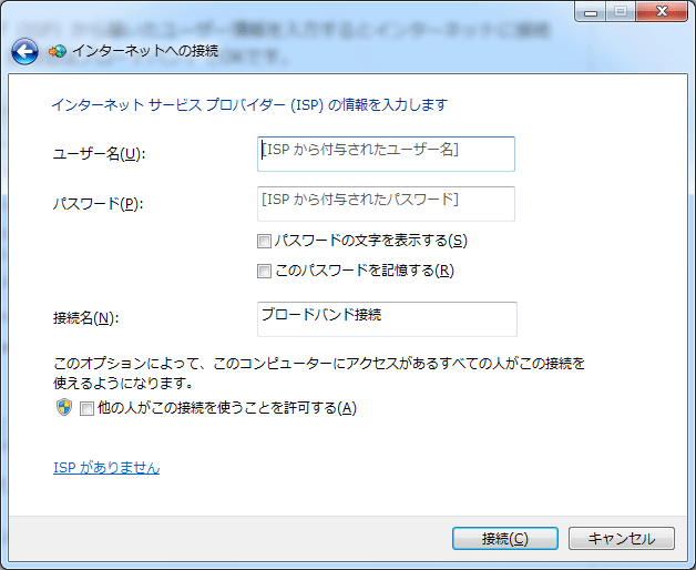 パソコン設定⑤