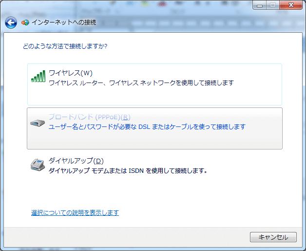 パソコン設定④