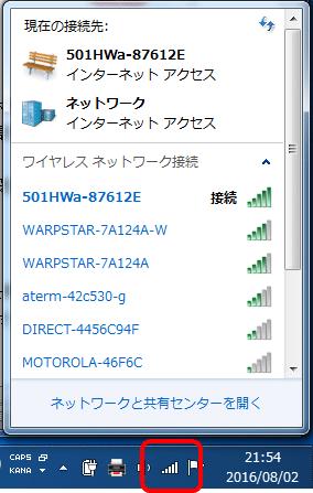 パソコンWi-Fi接続画面