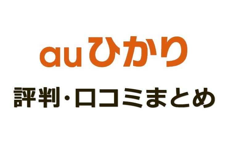 auひかり 評判・口コミ