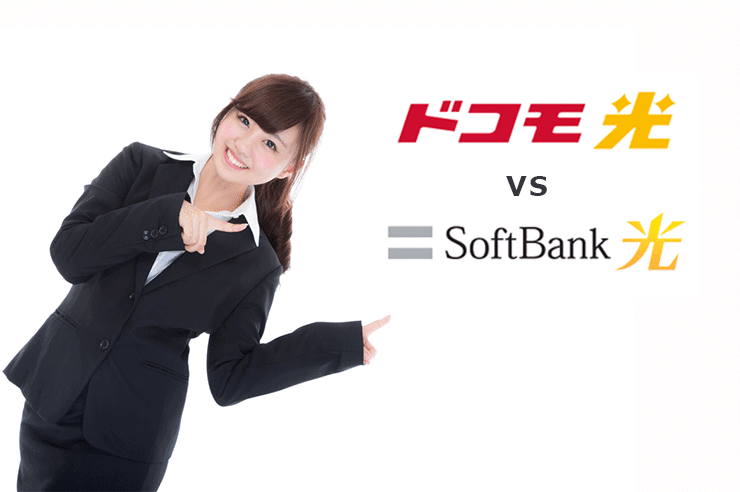 ドコモ光 vs SoftBank光