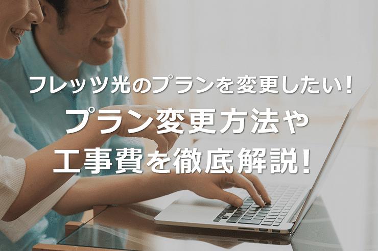 フレッツ光プラン変更/工事費