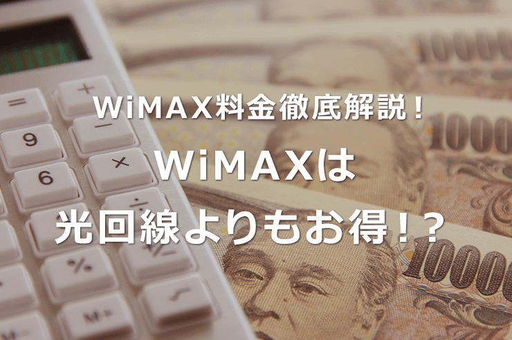 WiMAXは光回線よりもお得!?