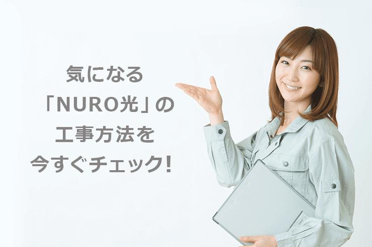 NURO光 工事方法