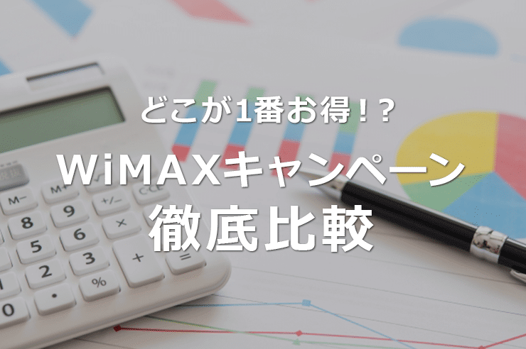 WiMAXキャンペーン 比較