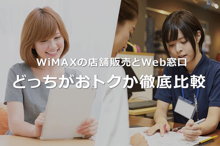 WiMAX店舗販売とWeb窓口 比較