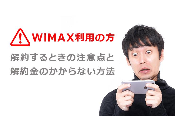 WiMAXを解約したい!違約金や解約タイミングの注意点