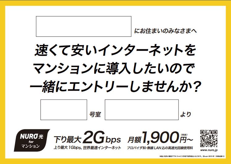 NURO光 マンション ポスター