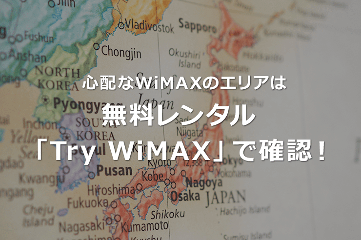 WiMAXのレンタル「Try WiMAX」でエリア対応確認!