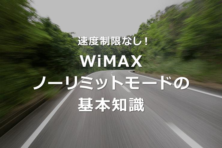 速度制限なし|WiMAXのノーリミットモードの基礎知識