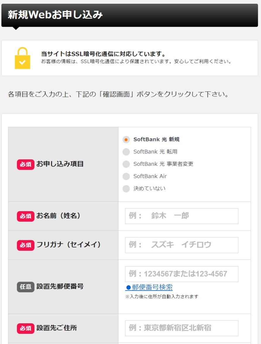 NEXT 新規Webお申し込みフォーム