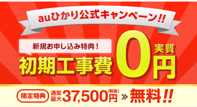 新規お申し込み限定!初期工事費実質0円