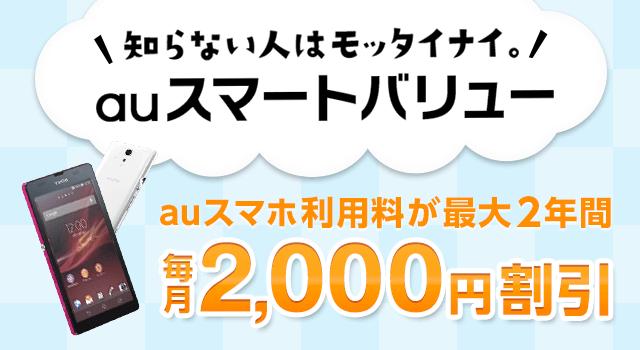 auスマートバリューで、auスマホ利用料が最大2年間毎月2,000円割引