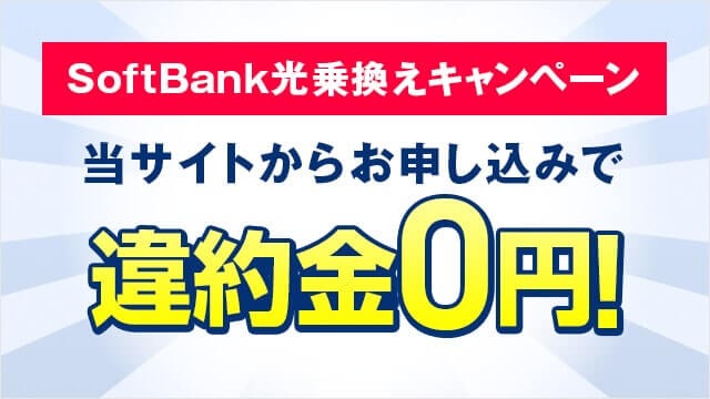 違約金0円