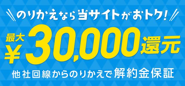 他社回線から乗換えで解約違約金最大30,000円キャッシュバック