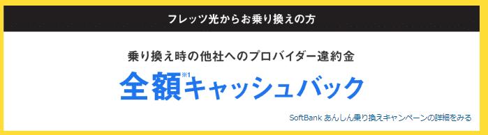 ソフトバンク光フレッツ光プロバイダー違約金キャッシュバックキャンペーン