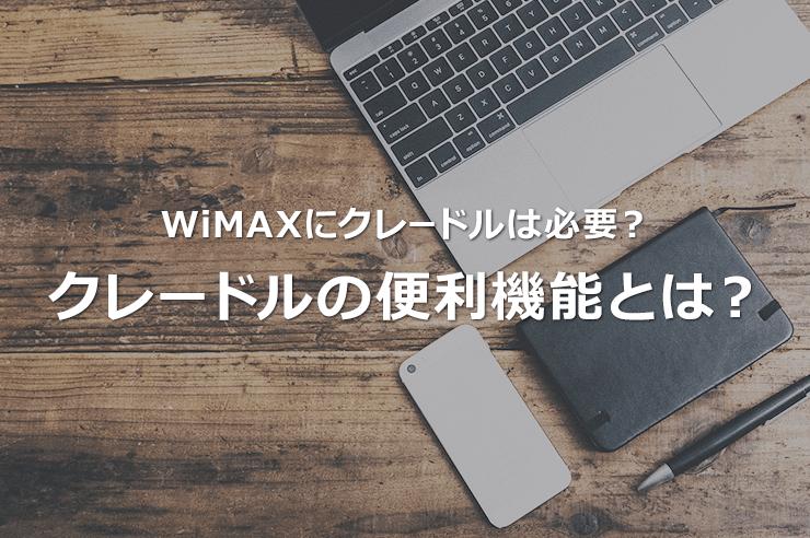 WiMAXクレードル便利機能