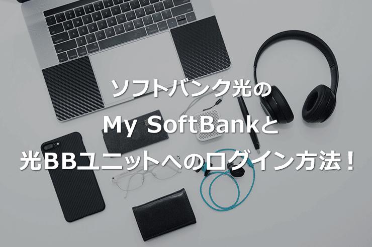 ソフトバンク光のMy SoftBankと光BBユニットの接続方法