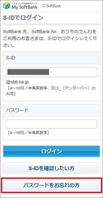 S-ID PASS