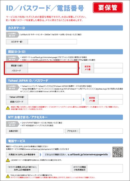 ID/PASS/電話番号