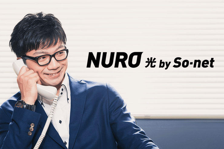 NURO光by-So-net
