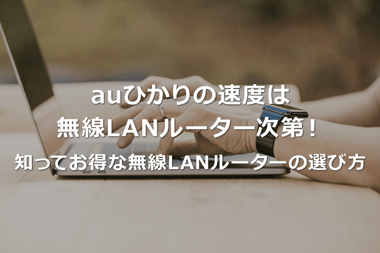auひかり 無線LANルーターの選び方