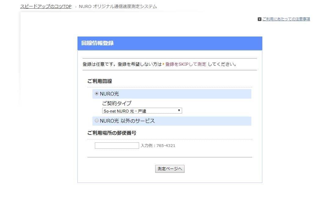 NURO光公式サイト 速度測定05