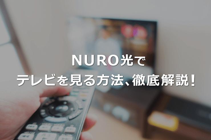 NURO光でテレビを見る方法