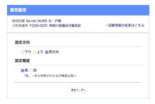 NURO光公式サイト 速度測定06