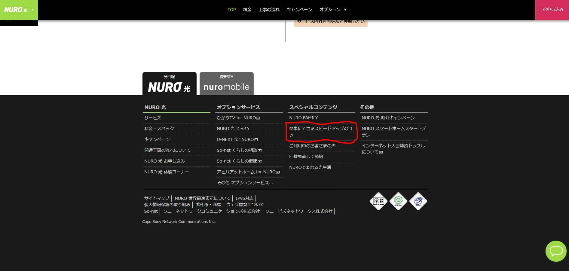 NURO光公式サイト 速度測定02