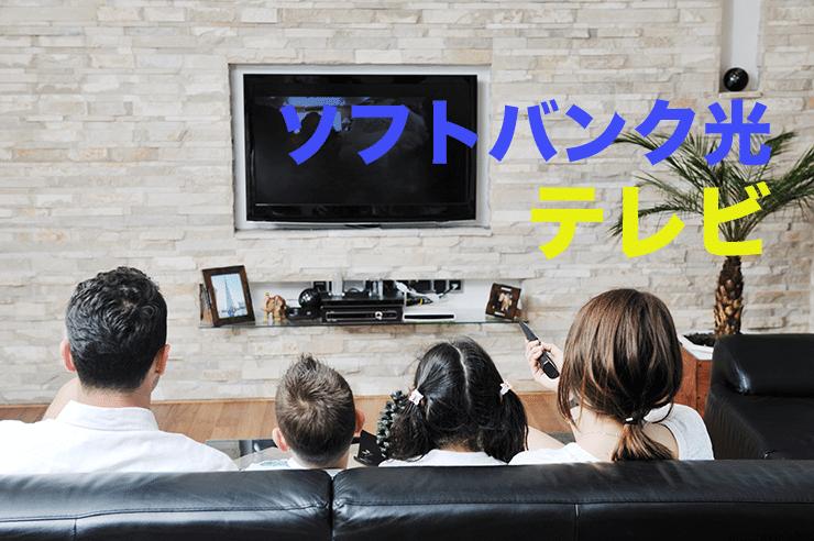 ソフトバンク光 テレビ