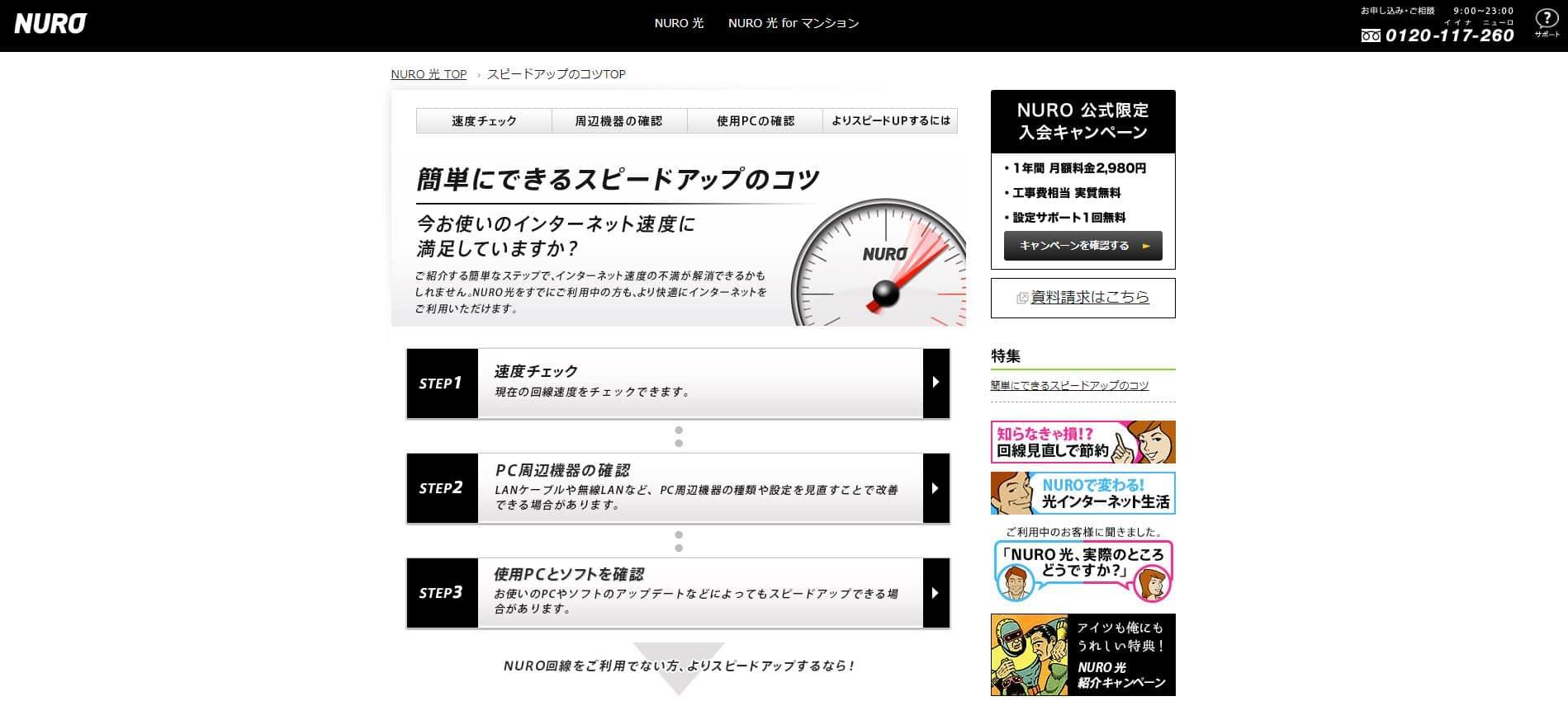 NURO光公式サイト 速度測定03