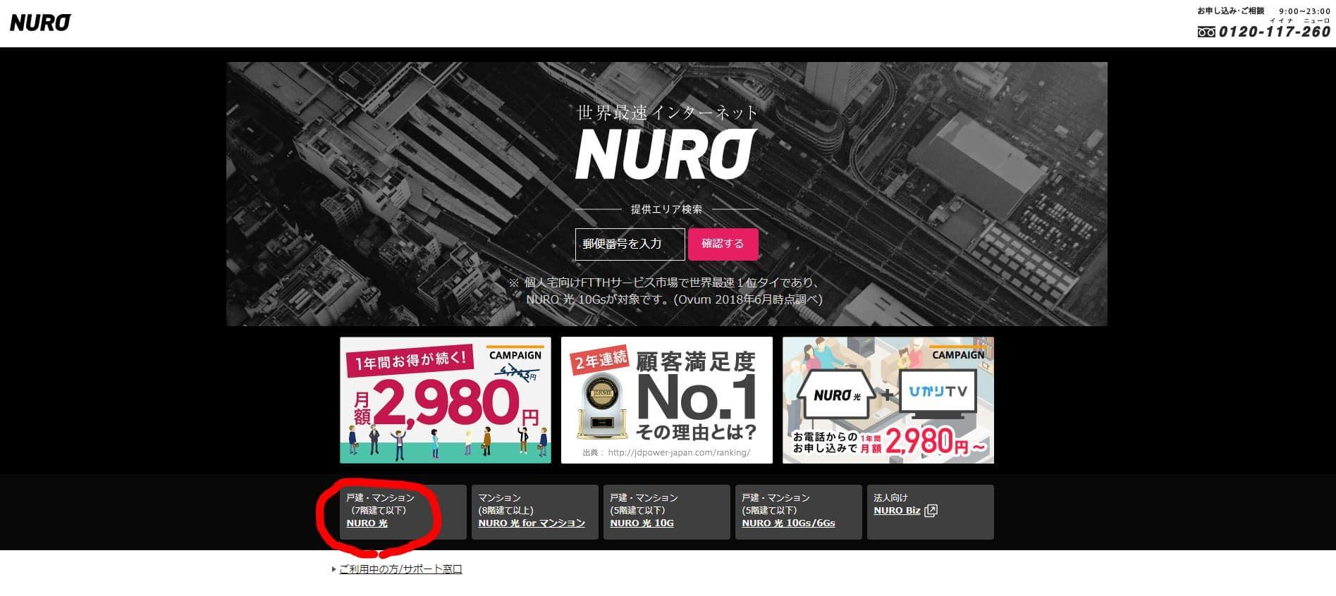 NURO光公式サイト 速度測定01