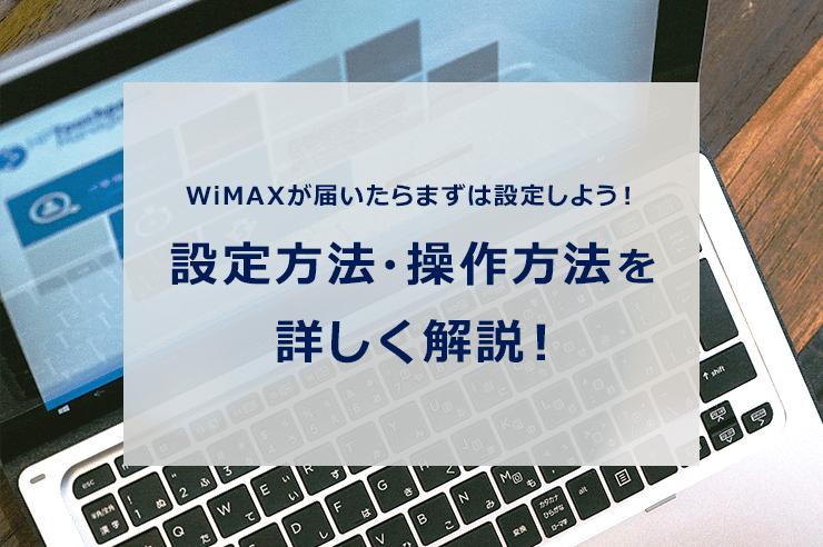 WiMAXが届いたらまずは設定しよう!設定方法、操作方法を詳しく解説