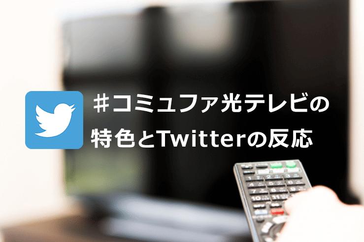 コミュファ光テレビの特色とTwitterの反応