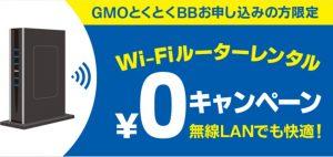 GMOとくとくBB ドコモ光