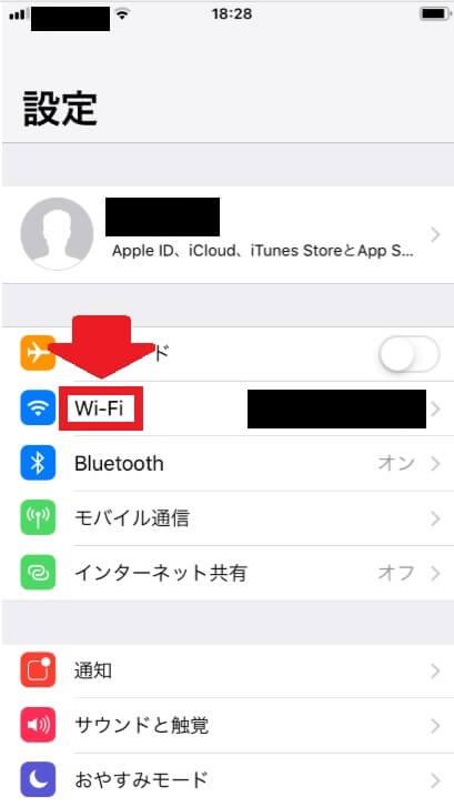iphone Wi-Fi設定1