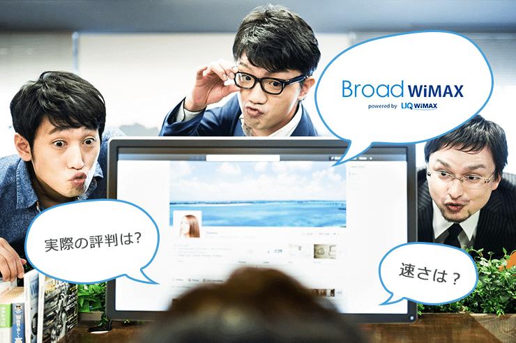 Broad WiMAX「ブロードワイマックス」の評判って?
