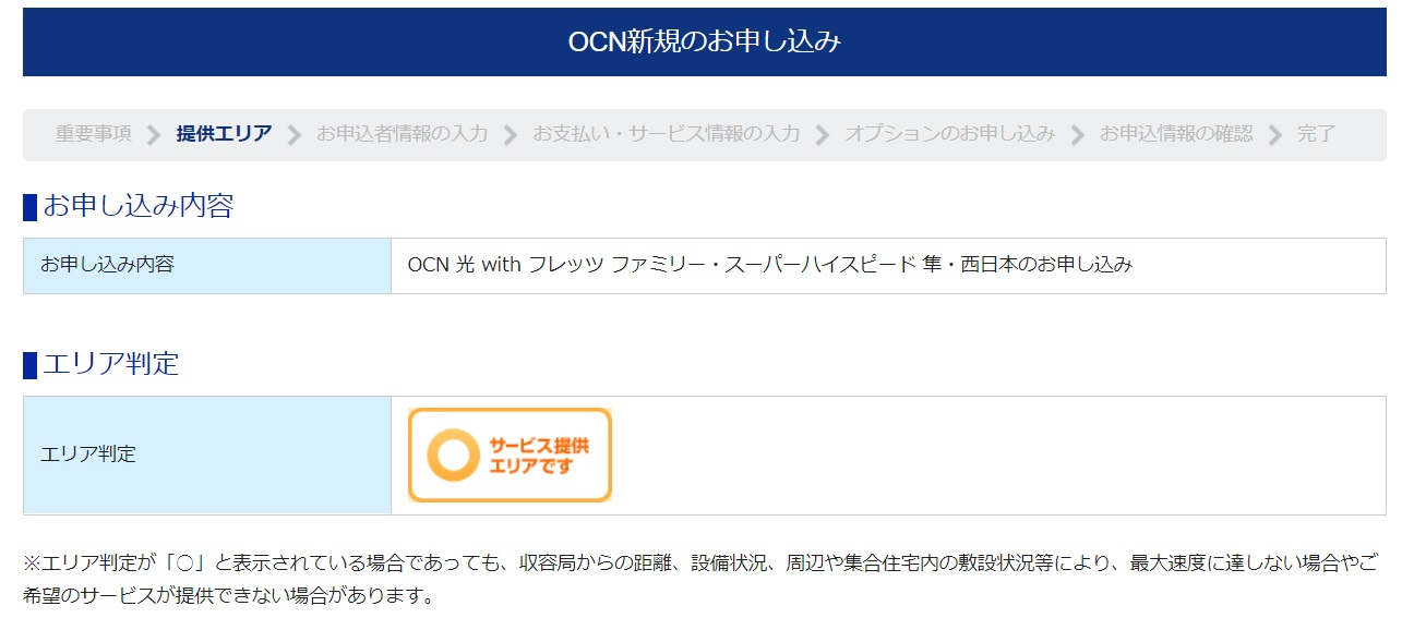 OCN光申し込み エリア検索結果