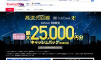ソフトバンク光 Yahoo!BB