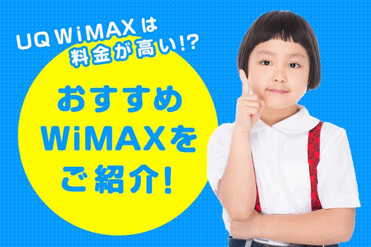 UQ WiMAXは料金が高い!?おすすめのWiMAXを比較しご紹介!