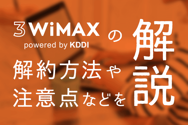 3WiMAXの解約方法や注意点などを解説!