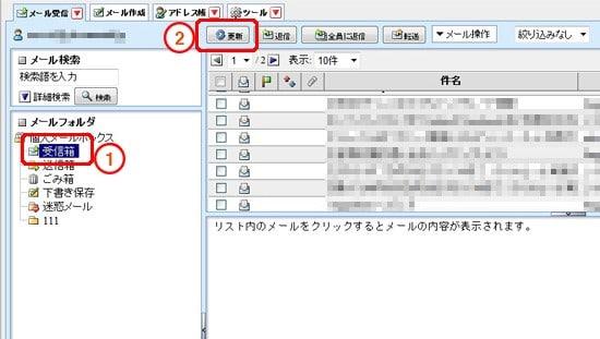コミュファ光公式-メール受信箱画面1