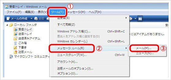 コミュファ光公式-メールソフトのツールタブ画面