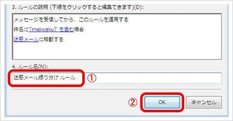 コミュファ光公式-メールソフトのルール名入力画面