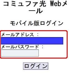 コミュファ光公式-携帯ログイン画面