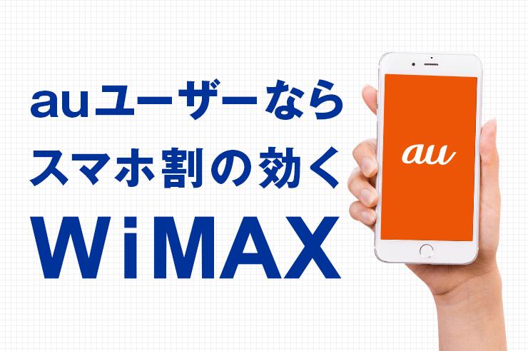 auユーザーならスマホ割の効くWiMAX!