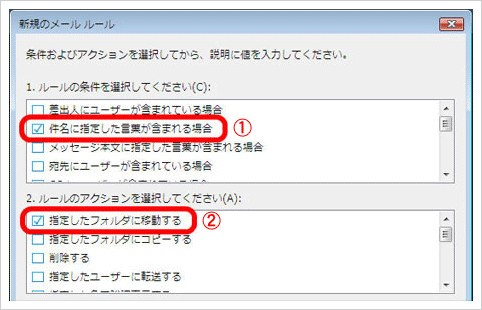 コミュファ光公式-メールソフトの新規のメールルール画面