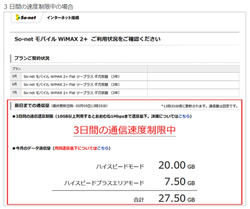 速度制限中確認|So-netWiMAX
