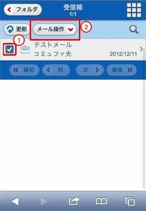コミュファ光公式-スマホメール削除画面